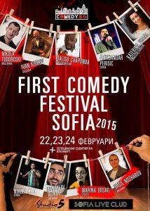 първи фестивал на комедията софия стендъп комеди
